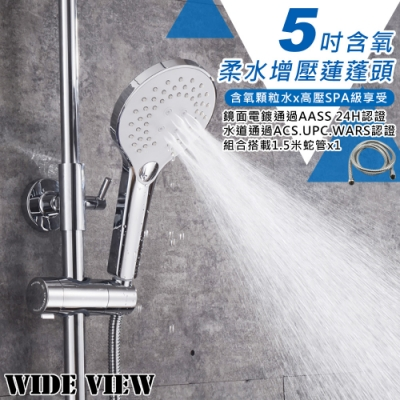 【WIDE VIEW】5吋含氧柔水增壓蓮蓬頭蛇管組(XD-1084-P)