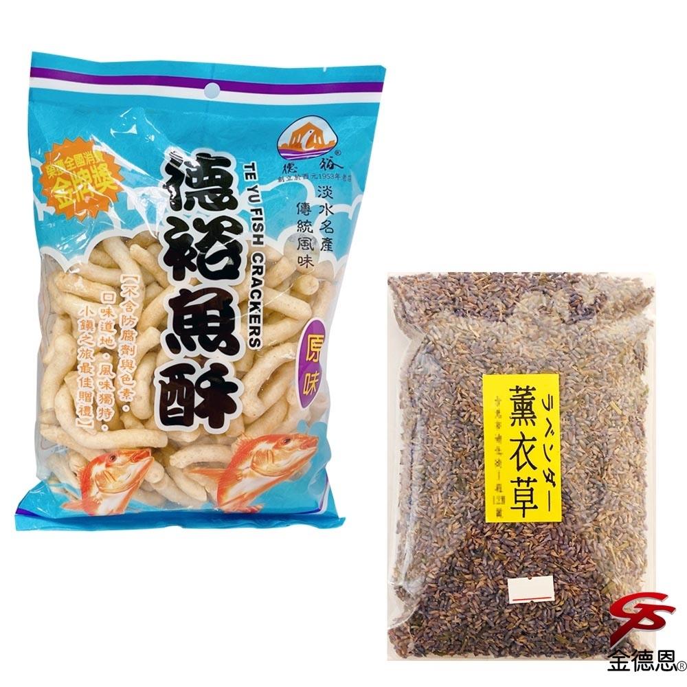 金德恩 台灣製造 經典海味德裕魚酥150g/兩種口味可選+紫色浪漫薰衣草花茶75g