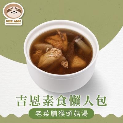 (任選)吉恩-老菜脯猴菇湯1包(500g±5%/包 蛋素)
