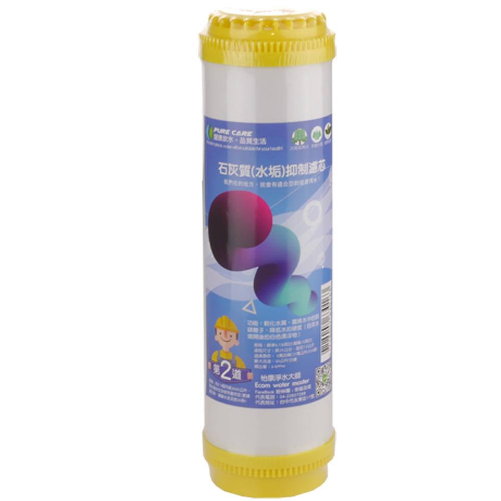 怡康 第2道水垢抑制軟水濾心10吋