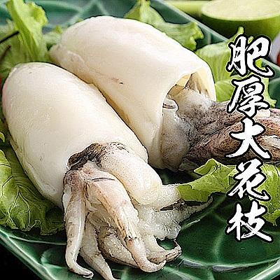 【買2送2《共4包》】海鮮王特級肥厚大花枝2包組(250g/2入/包)
