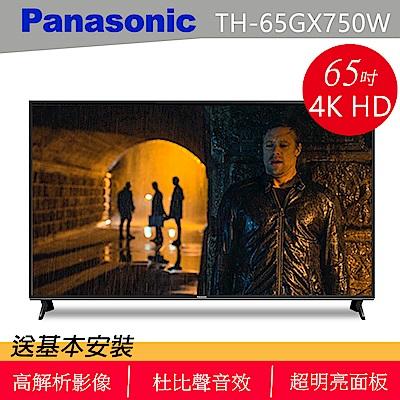 Panasonic國際牌65型4KUHD 液晶電視TH-65GX750W+TU-L700M