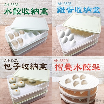 收納盒【AH-352】冷凍水餃盒 燒賣盒 包餃子 雞蛋收納盒 保鮮盒 水餃架 桿麵架 托盤 廚房用品