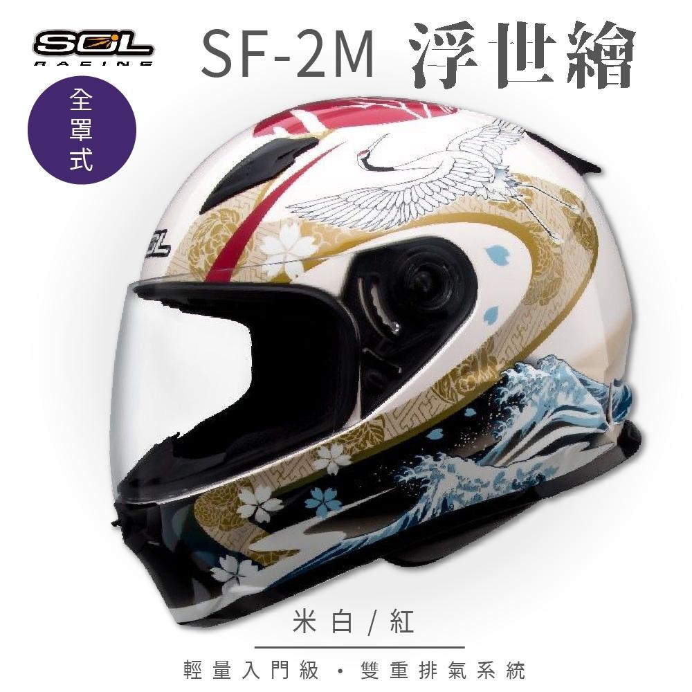 【SOL】SF-2M 浮世繪 米白/紅 全罩 FF-49(安全帽│機車│內襯│鏡片│輕量款│情侶款│全可拆)
