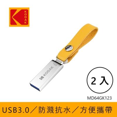 【KODAK】USB3.1 K123 64GB 直插式随身碟-二入