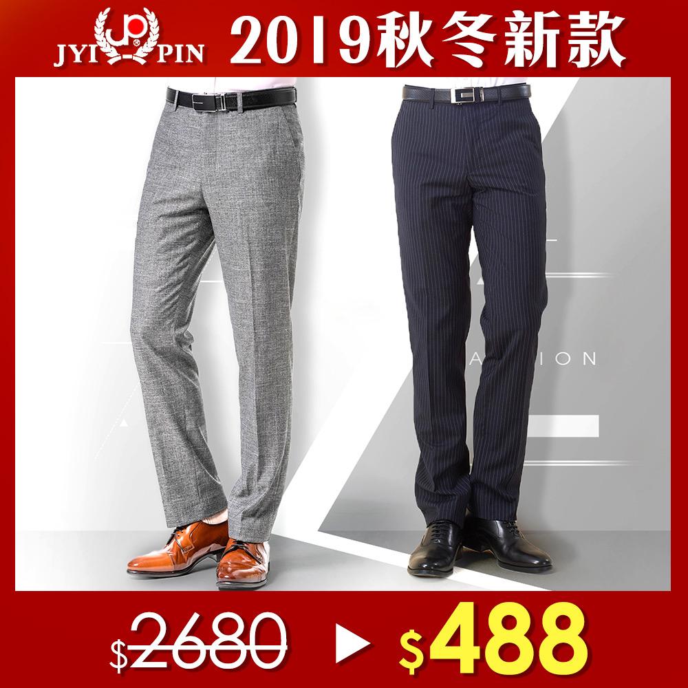 【時時樂】都會商務菁英款彈性西褲(共5款)