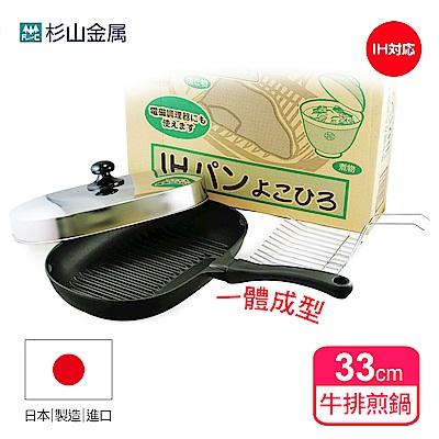 【杉山金屬】不沾橢圓牛排線條煎鍋超值組33cm(鍋+蓋+鐵鏟)
