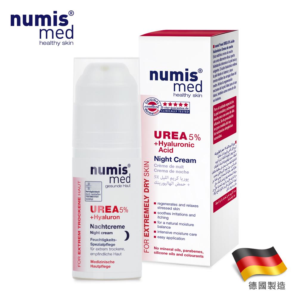德國NumisMed樂美思-鎖水專科UREA倍潤晚霜(含玻尿酸)-50ML