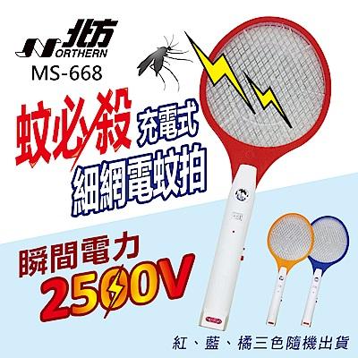 北方充電式捕蚊拍 MS-668 (顏色隨機出)