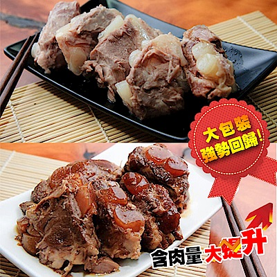 新興四六一 大份量-招牌軟骨肉5包組(純肉塊300g-約13至15塊肉)