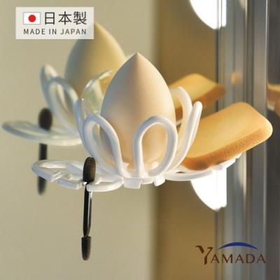 日本山田YAMADA 日製花型吸盤式美妝蛋/刷具晾乾收納架