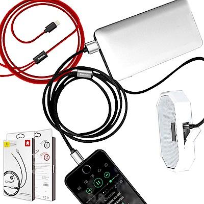 Baseus for Apple 轉 3.5mm+USB充電音頻線-充電聽歌 二合一