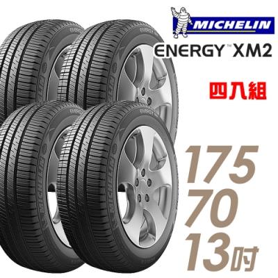 【米其林】ENERGY XM2 省油耐磨輪胎_四入組_175/70/13