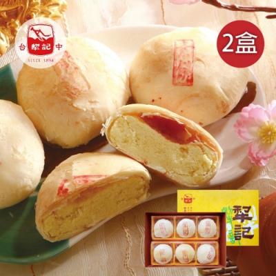 台中犁記 雙喜綠豆椪禮盒-奶素(6入/盒,共2盒)