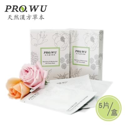 PRO.WU天然漢方草本 滋養保濕蠶絲面膜  美白/補水/緊緻(5片/盒)