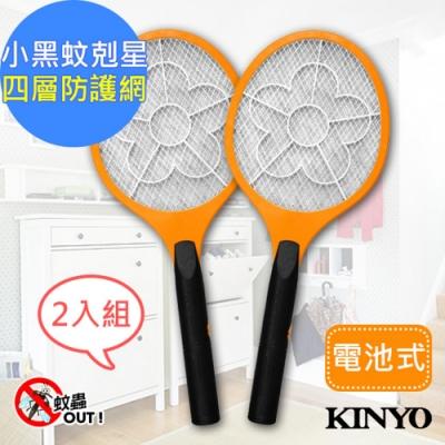 (2入組)KINYO 小黑蚊剋星四層防觸電捕蚊拍電蚊拍(CM-2221)大小蚊蟲逃不掉