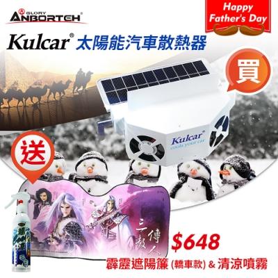 安伯特Kulcar太陽能汽車散熱器送霹靂遮陽簾-轎車款清涼噴霧250ML