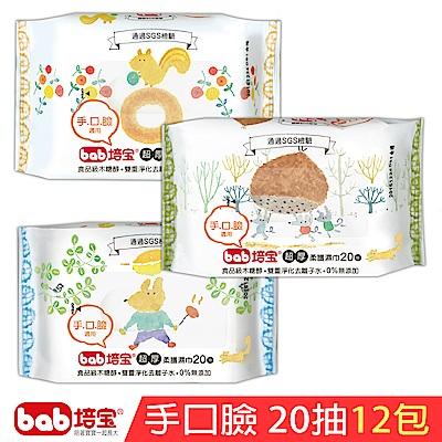 培寶超厚柔護濕巾(手口臉適用)20抽x12包