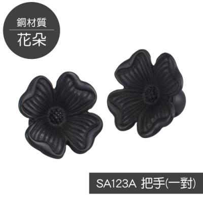 歐奇納 OHKINA 花朵造型櫥櫃/衣櫥把手-黑色一對
