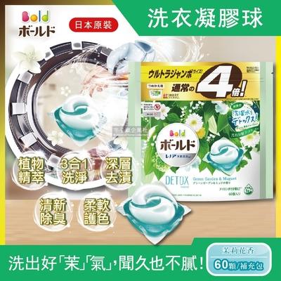 日本P&G Ariel/Bold-第五代3D立體4倍洗衣凝膠球60顆(洗衣膠囊/洗衣球大包裝)-速