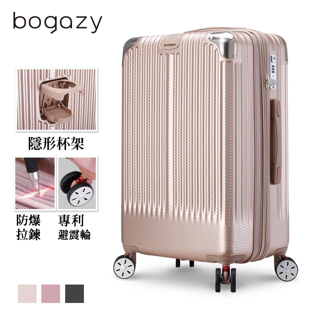 Bogazy 極致亞鑽 26吋編織紋登機箱行李箱(香檳金)