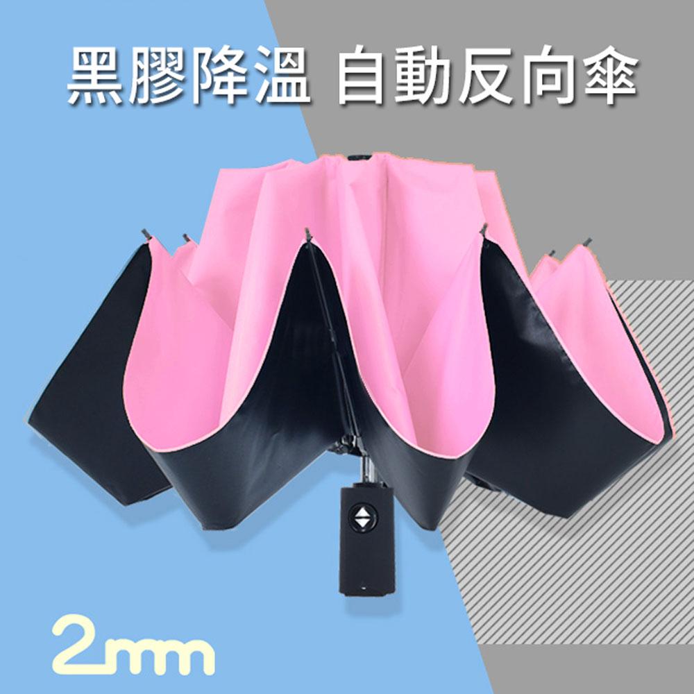 2mm 原色調性黑膠降溫自動開收反向傘 (時尚粉)
