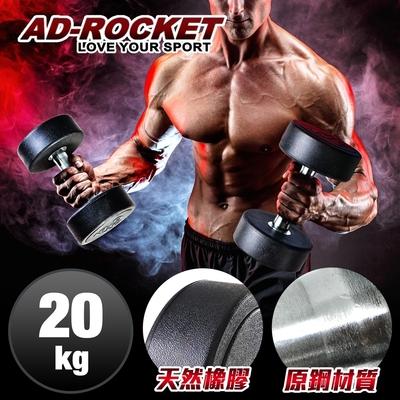 AD-ROCKET 頂級天然橡膠鋼製啞鈴 啞鈴 重訓 健身(20KG)