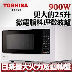 【TOSHIBA東芝】微電腦料理微波爐 (25L) ER-SS25(W)TW