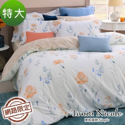 Tonia Nicole東妮寢飾 花漾絮語100%精梳棉兩用被床包組(特大)