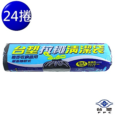 台塑 拉繩 清潔袋 垃圾袋 (超特大) (黑色)( 125 L)( 93 * 100 cm)( 24 捲)
