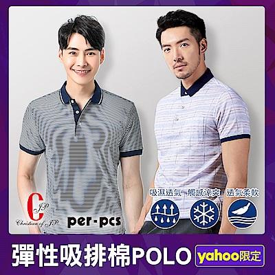 【YAHOO時時樂限定】per-pcs X 極品 吸濕排汗彈性POLO(多款選)