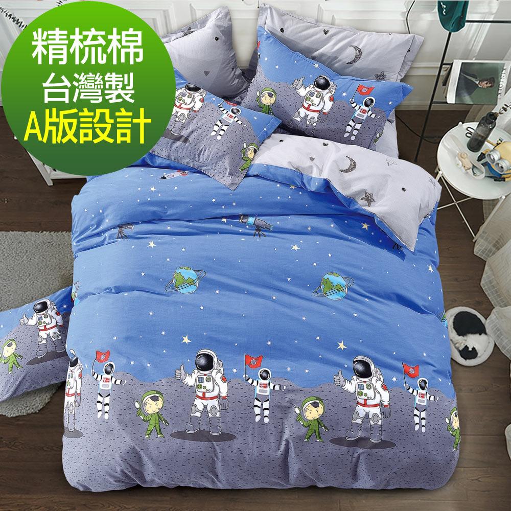 La Lune 台灣製40支精梳純棉涼被雙人加大床包四件組 奔向月球