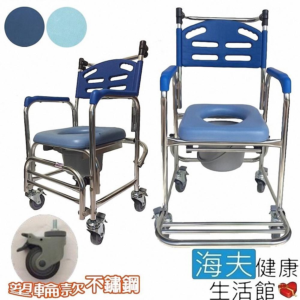 海夫健康生活館 行健 不鏽鋼 固定扶手 塑背款 便盆椅 洗澡椅 塑輪款_S-A235