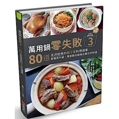 [時時樂限定]萬用鍋零失敗3:80道澎湃經典的館子菜料理提案,一鍵搞定,智慧再升級!零廚藝