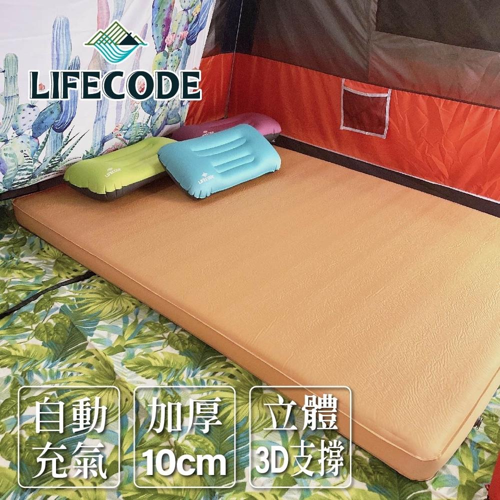 【LIFECODE】立體3D TPU雙人自動充氣睡墊-厚10cm(195x140x10cm)-奶茶色
