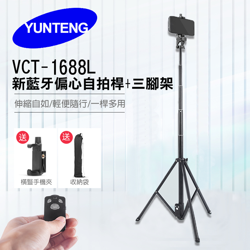 【Yunteng】雲騰新款 VCT-1688L 藍牙偏心自拍桿+三腳架(190cm 水銀電池遙控器款)