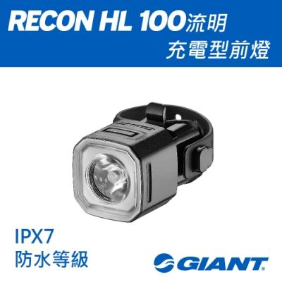 GIANT RECON HL 100流明尾燈