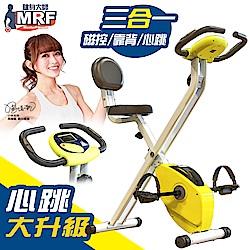 健身大師-MRF三合一超磁控心跳版名模健身車