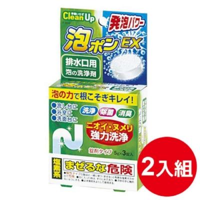 日本品牌 小久保 泡沫水管清潔錠5gx3錠 2入優惠組
