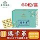 【美陸生技】祕魯國寶MACA瑪卡蔘(男)【60粒/盒(經濟包)】AWBIO product thumbnail 1