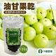 中寮農會 油甘果乾 (100g/包) product thumbnail 1