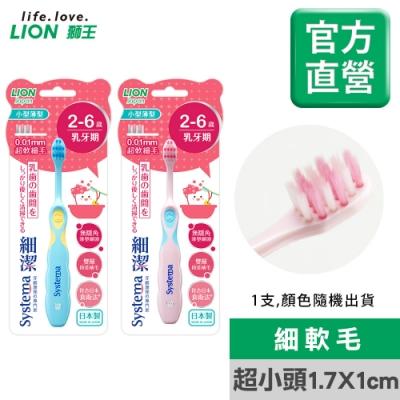 日本獅王LION 細潔兒童專業護理牙刷 2-6歲 (顏色隨機出貨)
