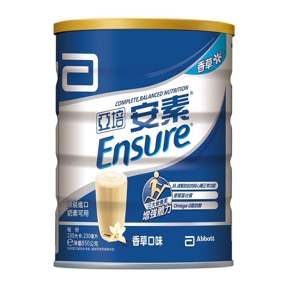 (即期品)亞培 安素優能基粉狀配方香草口味(850gx2入)效期2020/1/6