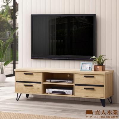 直人木業-NORTH北美楓木150公分功能電視櫃