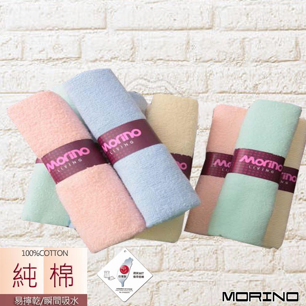 素色毛巾9入組  MORINO摩力諾