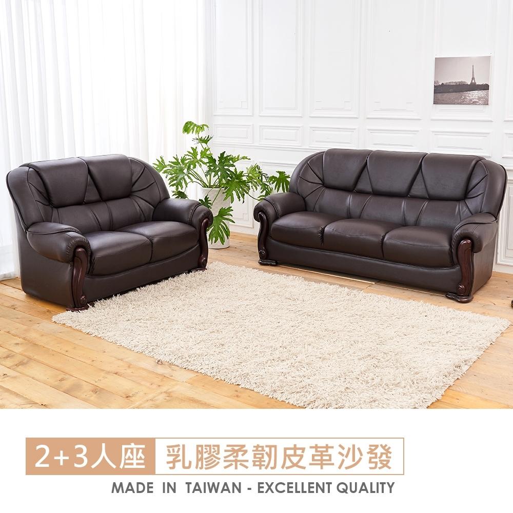 時尚屋  佐伊2+3人座獨立筒乳膠柔韌皮沙發