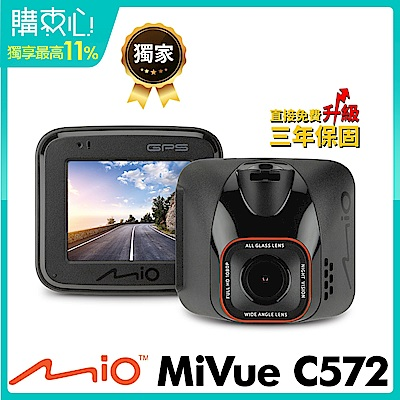 Mio MiVue C572 Sony星光級感光元件 GPS行車記錄器_黏支版