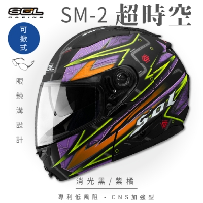 【SOL】SM-2 超時空 消光黑/紫橘 可樂帽 GM-64(可掀式安全帽│機車│內襯│鏡片│全可拆內襯│內墨鏡片)