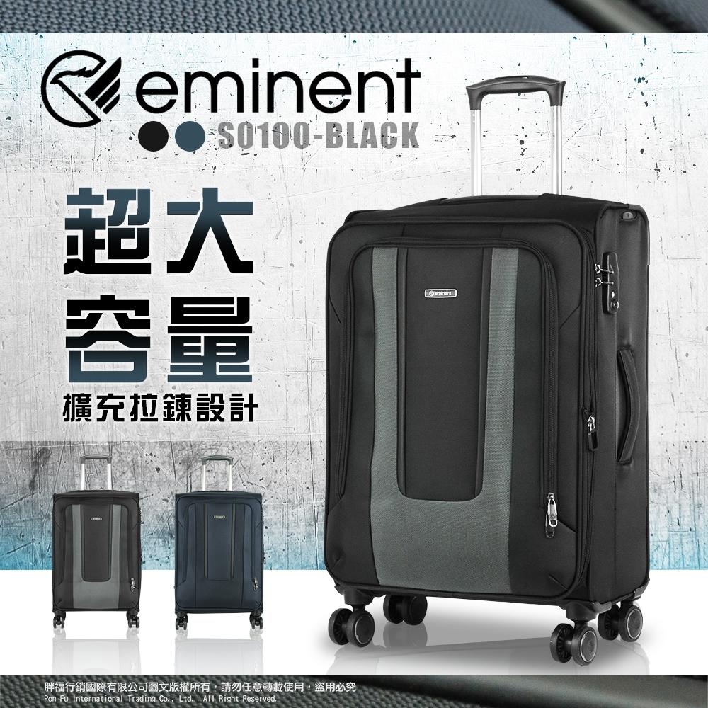 eminent 萬國通路 行李箱 旅行箱 布箱 大容量 20吋 S0100 (尊爵黑)