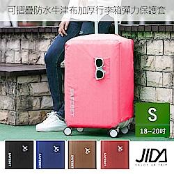 JIDA 可摺疊防水牛津布加厚行李箱彈力保護套 S(18-20吋)
